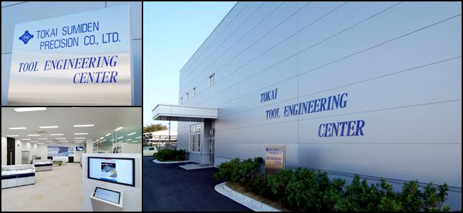 Centro de engenharia de ferramentas de Tokai