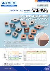 帶修光刃的 CBN 刀片 一次性修光刃刀片 WG / WH