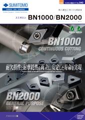 SUMIBORON BN1000 /適用于硬車的 CBN 材質