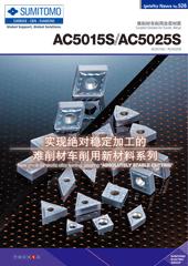 適用于難切削材料AC5015S / AC5025S