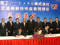 Sumitomo Electric Hardmetal (Chouzhou) Corp.