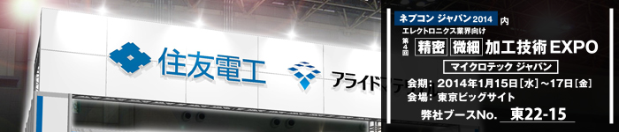 Micro Tech Japan 2014