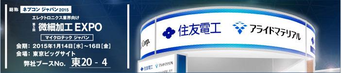 第5回 微細加工EXPO -マイクロテック ジャパン- 出展のご案内