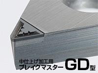 ブレイクマスター GD型