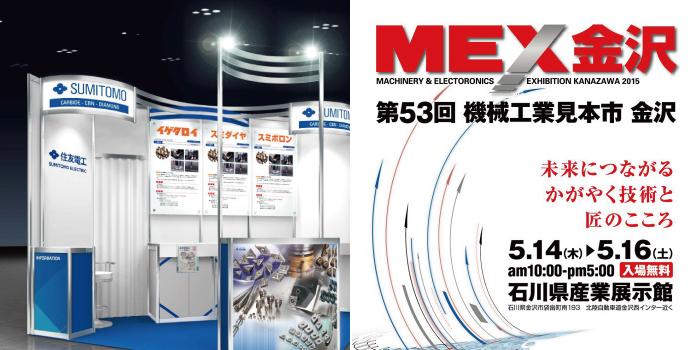 第53回 機械工業見本市 金沢 -MEX金沢2015- 出展のご案内
