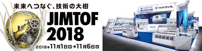 JIMTOF2018_Banner_SEI_JP.png