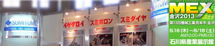 第51回 機械工業見本市 金沢 -MEX金沢2013- 出展のご案内