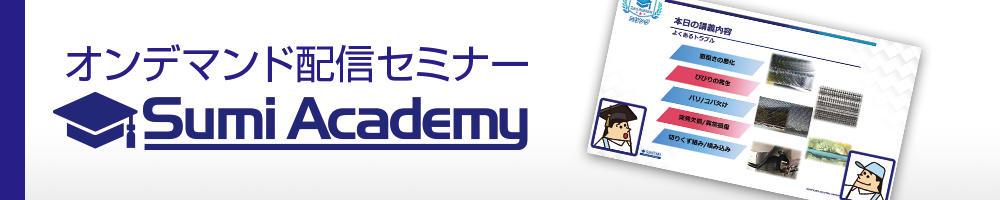オンデマンド配信セミナー SumiAcademy